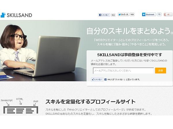 """Webクリエイターのスキルを""""定量化し可視化する""""プロフィールサイト「SKILLSAND」がリリース、クリエイターと企業のマッチング推進"""