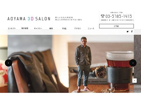 Aoyama3D-salon
