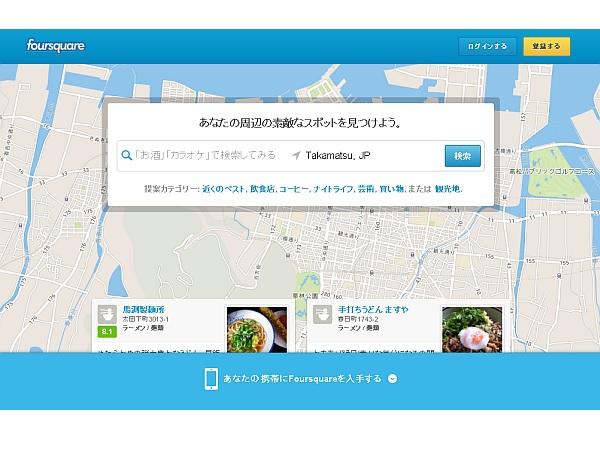 Foursquare-ad