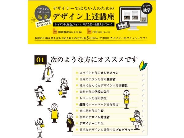 Design-Jyotatsu-Koza