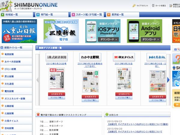 Shimbun Online