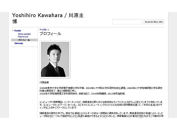 Yoshihiro-Kawahara