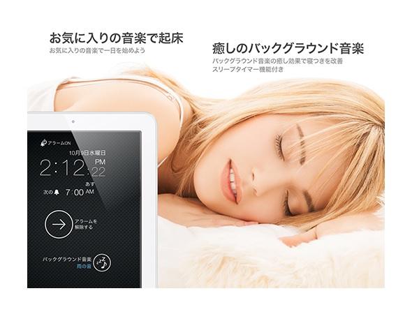 Mezamashi-App