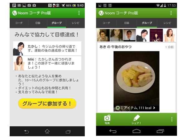 ニューヨーク発人気ダイエットアプリ『NoomダイエットコーチPro』にグループ機能導入