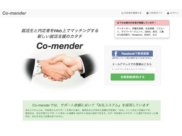 Comender1