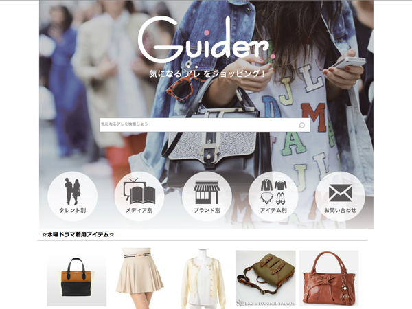 guider1