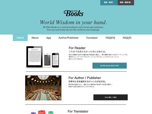 BUYMAが電子書籍に進出「BUYMA Books」世界中の本をクラウド翻訳