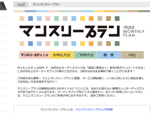 monthly_plan_2