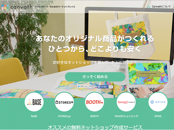【Interview】オリジナルグッズ1個から発注販売 『Canvath(キャンバス)』