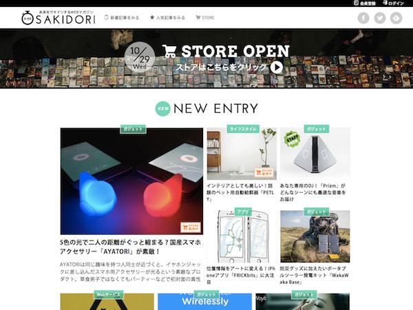 未来を先取り!記事内の最先端の製品が実際に購入できる注目のWEBマガジン「SAKIDORI」