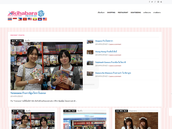 Akihabara list2