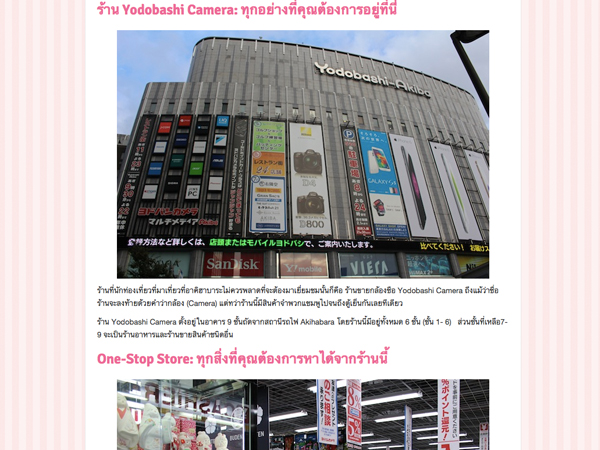 Akihabara list3