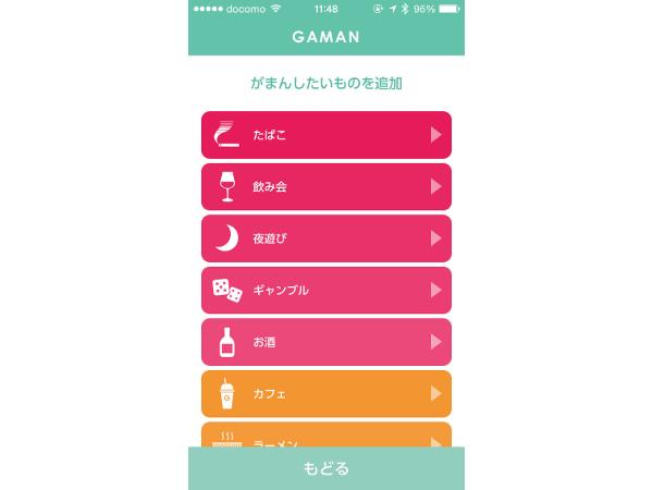 gaman_v2_1