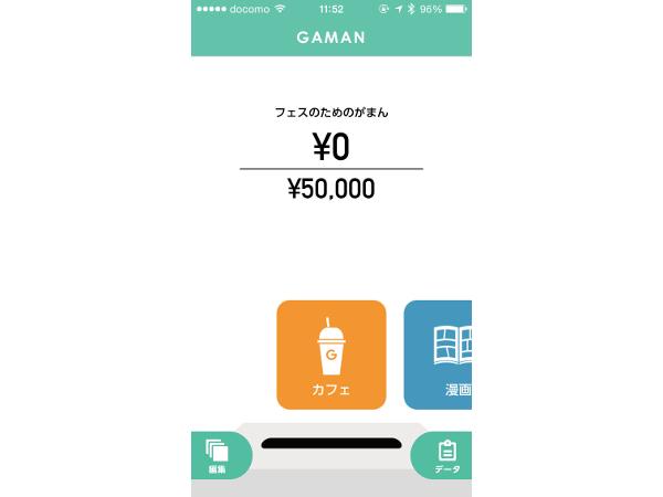 gaman_v2_3