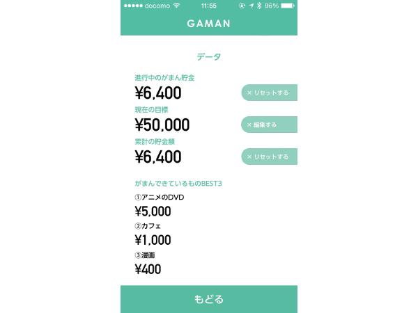 gaman_v2_4