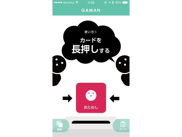 gaman_v2_b_3