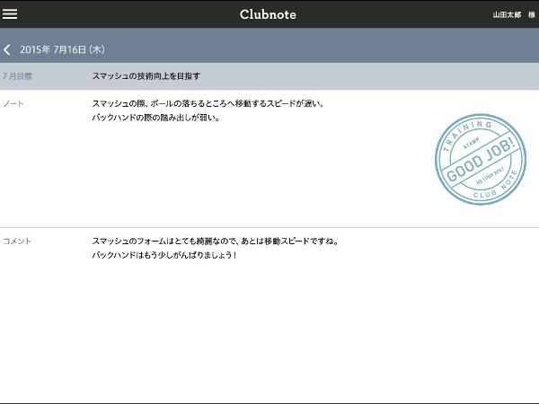 clubnote_4