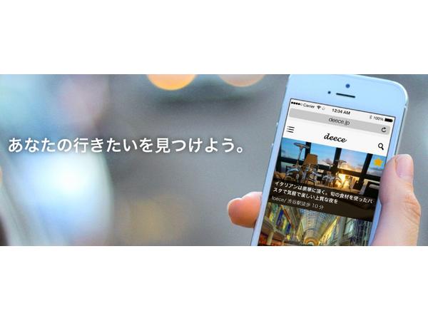 【Interview】場所探しの新定番!スポット情報厳選サイト「deece」とは?