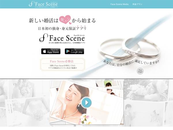 facescene1
