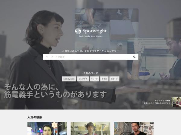 spotwright_1