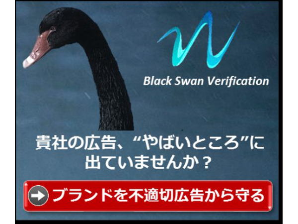 blackswanverification_1