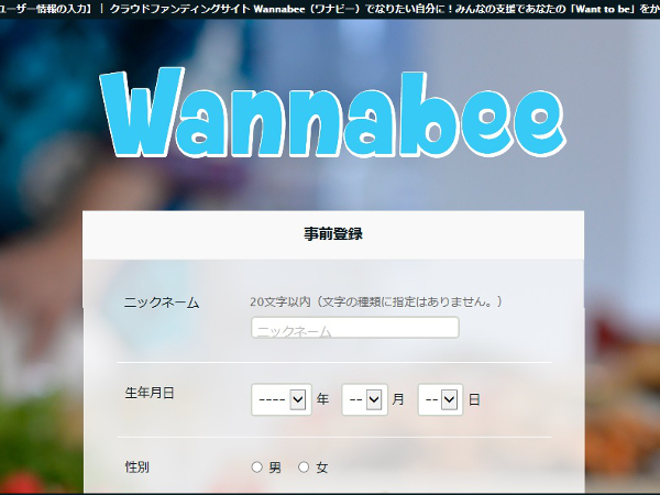 wannabee_3_new