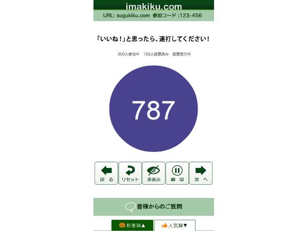 imakiku_3