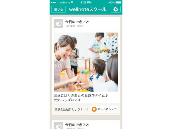 wellnoteschool_3