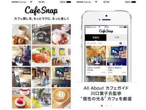 CafesnapP1