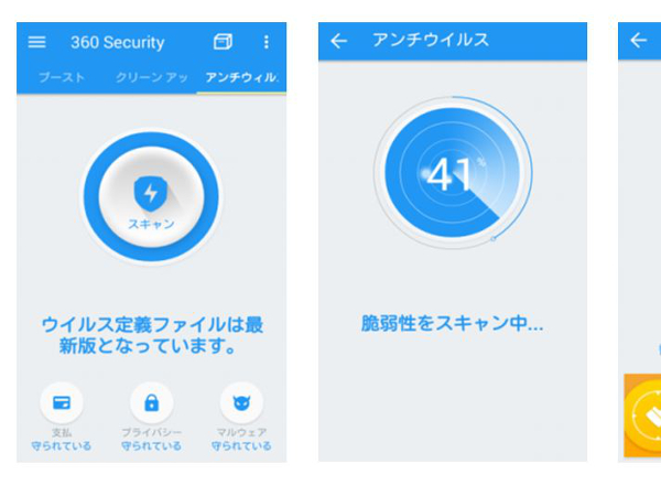 360security_1