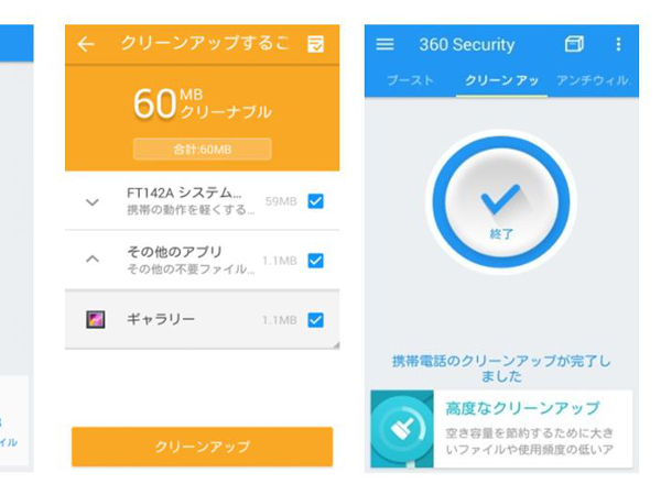 360security_3