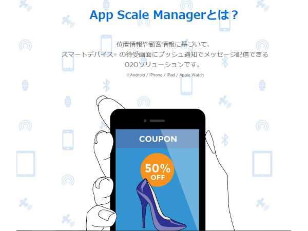 appscalemanager_4