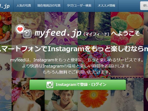 myfeed_1
