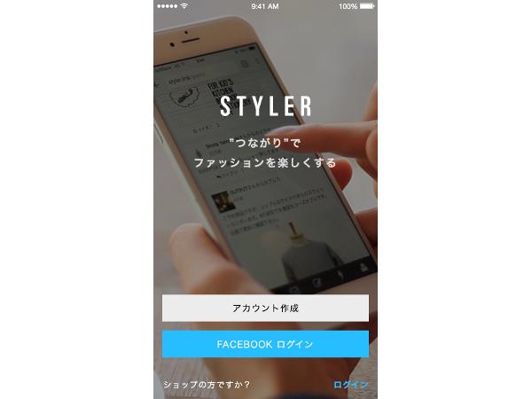 styler_1