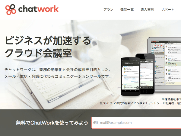 chatwork_1