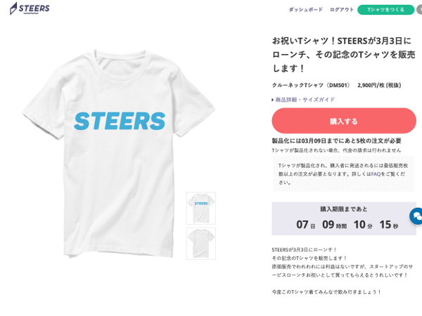 steers_3