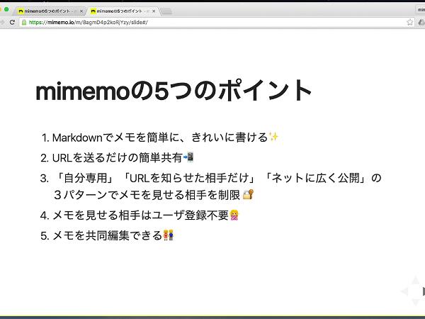 mimemo_2