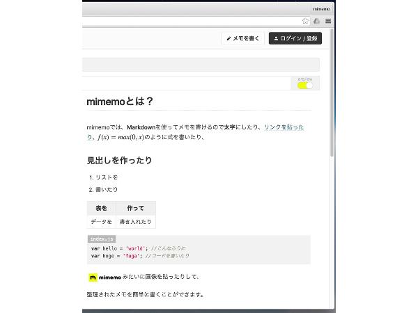 mimemo_3
