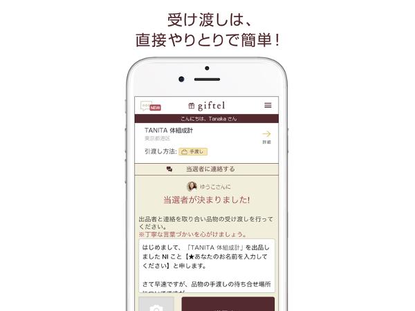 giftel_4