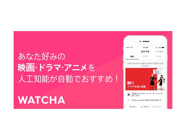 watcha_1
