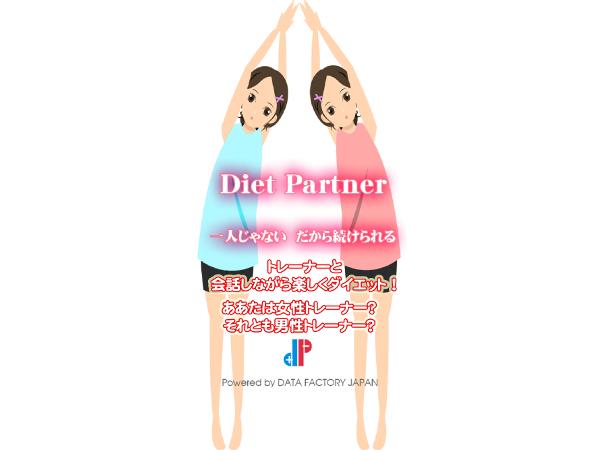 deetpartner_1