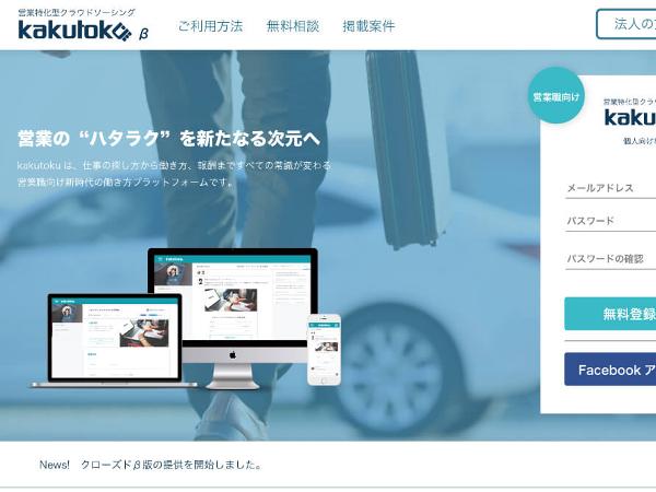 kakutoku_1