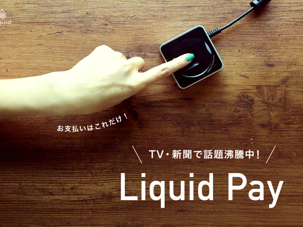 liquid_1