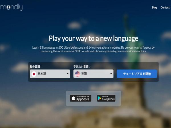 チャットボットを初めて採用した語学学習アプリ「Mondly」