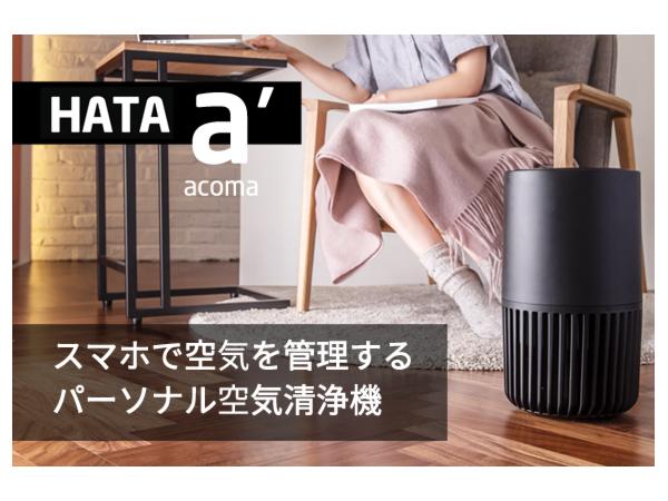hataacoma_1