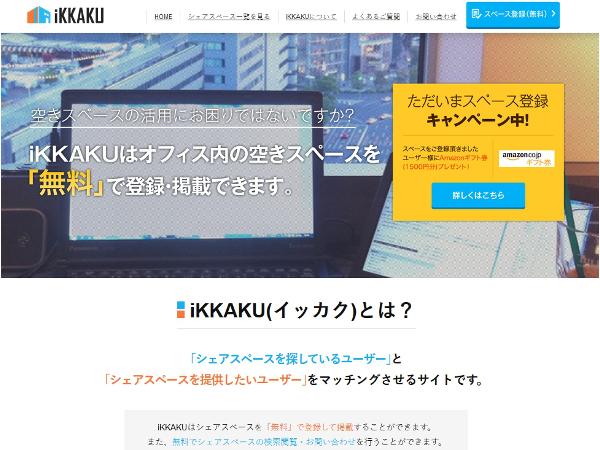 ikkaku_1