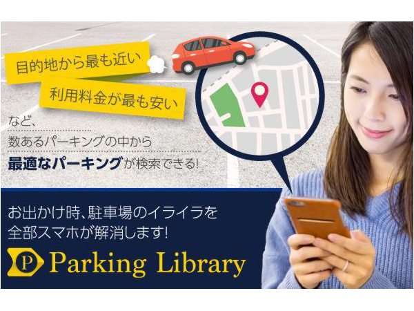 parkinglibrary_1