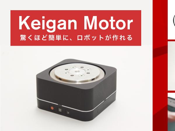 keigan_1
