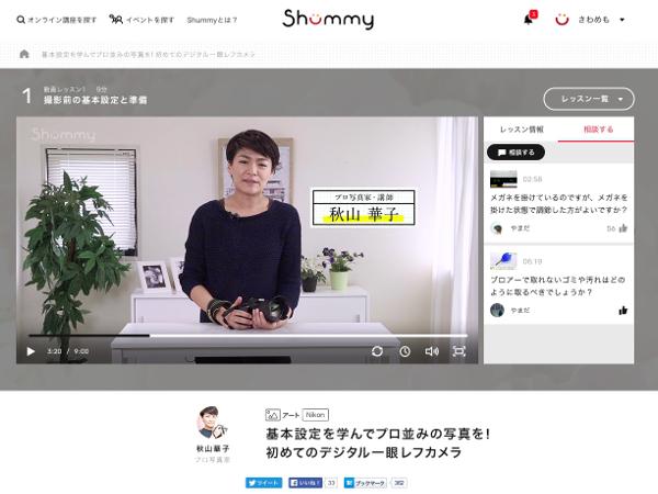 shummy_2