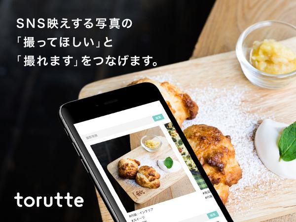 torutte_1